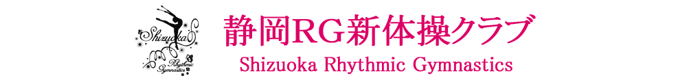 静岡RG新体操クラブ